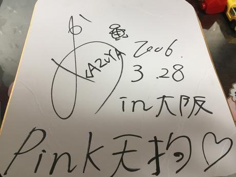 KAT-TUN 亀梨 サイン コンサートグッズの画像