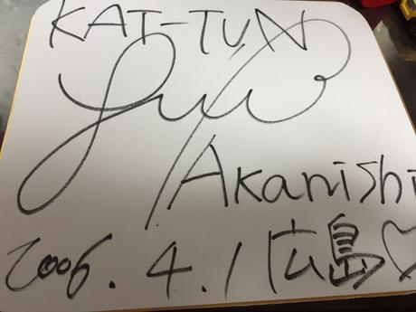 KAT-TUN 赤西 サイン コンサートグッズの画像