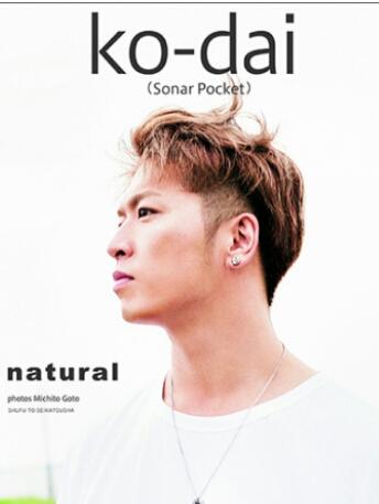 即決あり サイン入り& ソナーポケット ko-dai 写真集 『natural』 ライブグッズの画像