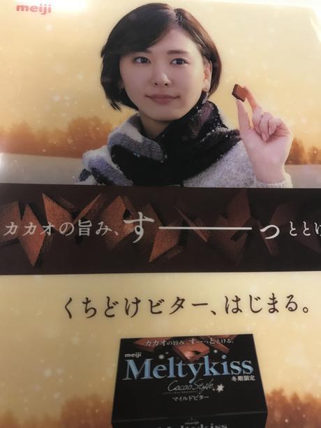新垣結衣クリアファイル メルティキッス グッズの画像