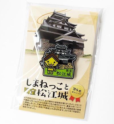しまねっこ 国宝松江城コラボピンバッジ グッズの画像