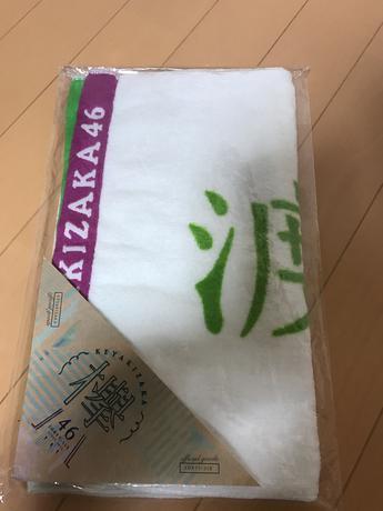 欅坂46 世界には愛しかない タオル  渡邉理佐 ライブ・握手会グッズの画像