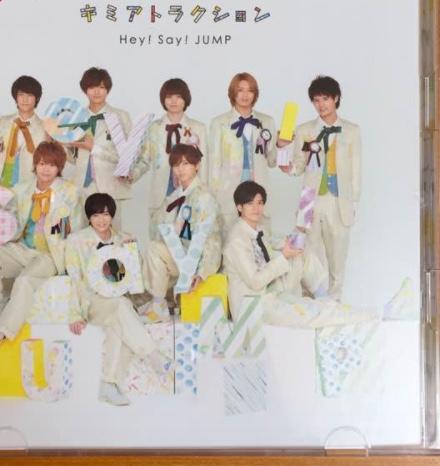 Hey!Say!JUMP シングル キミアトラクション 初回限定盤 コンサートグッズの画像