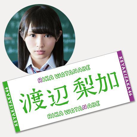 欅坂46 渡辺梨花 ベリカ フェイスタオル ライブ・握手会グッズの画像