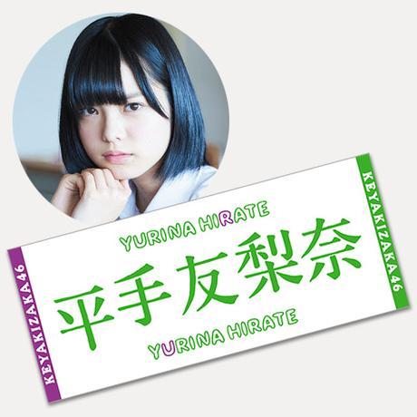欅坂46  平手友理奈 タオル ライブ・握手会グッズの画像