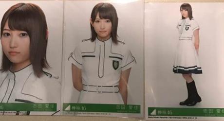 欅坂46 志田愛佳 世界には愛しかない 生写真コンプ