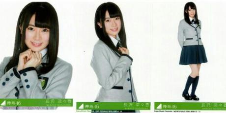 欅坂46 長沢菜々香 サイレントマジョリティーコンプ ライブ・握手会グッズの画像