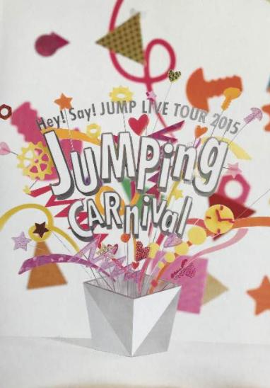Hey!Say!JUMP パンフレット JUMPing CARnival コンサートグッズの画像