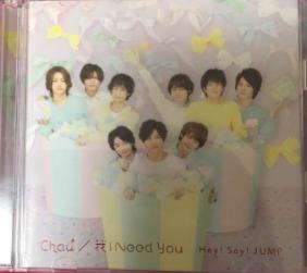 Hey!Say!JUMP Chau#/我 I Need You コンサートグッズの画像