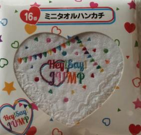 Hey!Say!JUMP タオルハンカチ セブンくじ コンサートグッズの画像