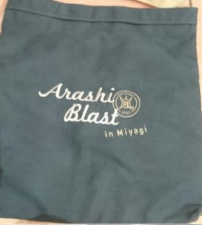 ARASHI BLAST 宮城のバック コンサートグッズの画像