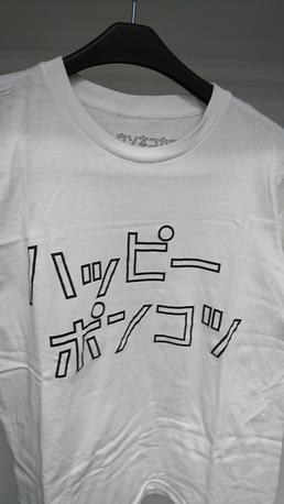 【みんと様専用】【複数購入割引】キュウソネコカミ ハッピーポンコツTシャツ ライブグッズの画像