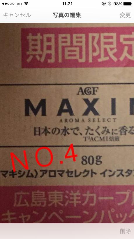 NO.4 グッズの画像