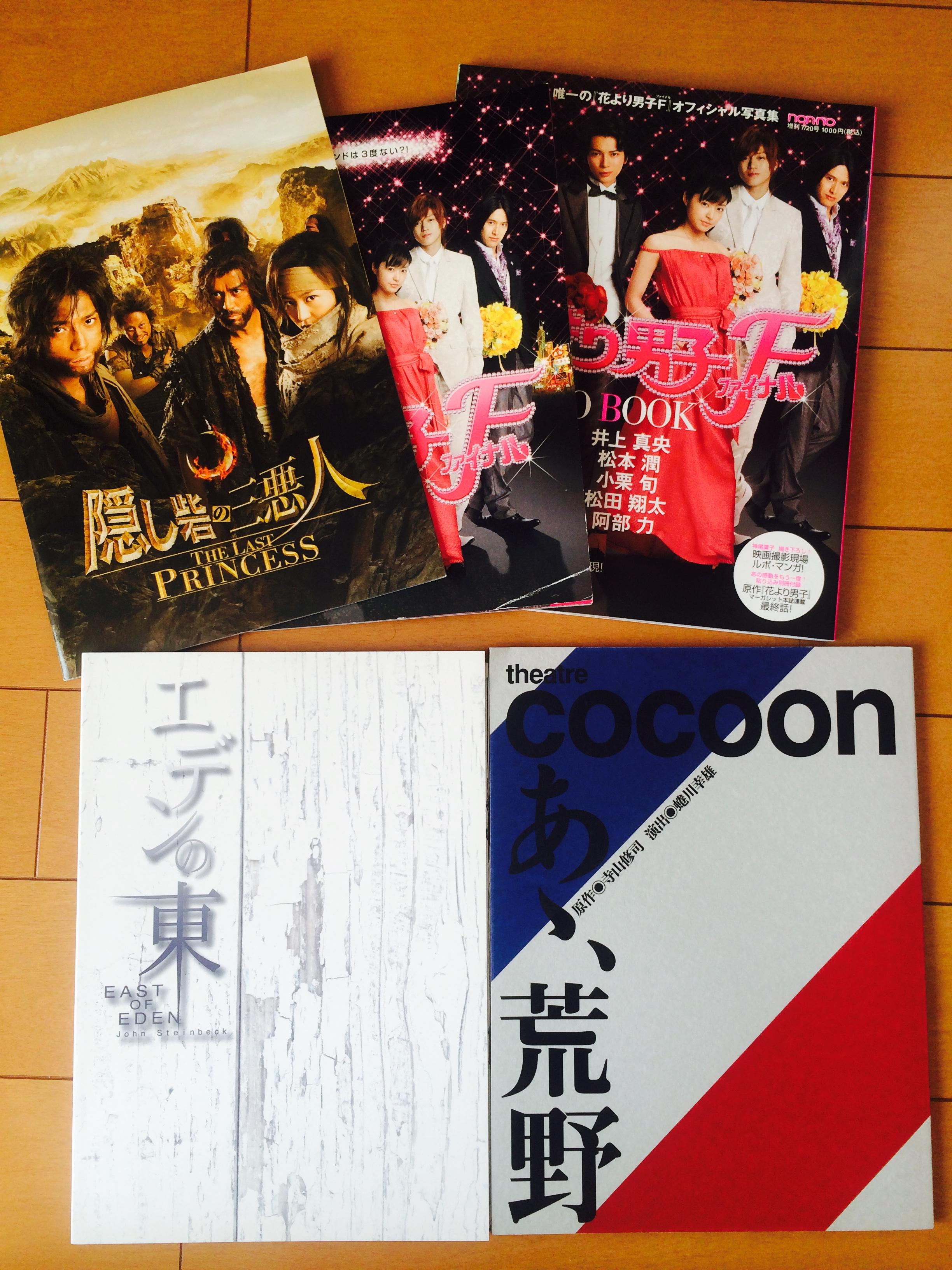嵐★松本潤★舞台・映画パンフレット5冊セット※花男F、エデンの東など
